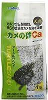 スドー カメの砂Ca 1kg