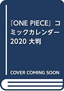 『ONE PIECE』コミックカレンダー2020 大判