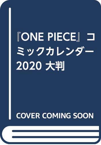 [画像:『ONE PIECE』コミックカレンダー2020 大判]