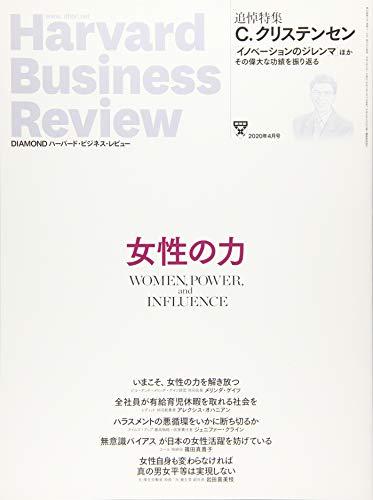 DIAMONDハーバード・ビジネス・レビュー 2020年 4月号 [雑誌](特集1 女性の力、特集2 追悼 C.クリステンセン)