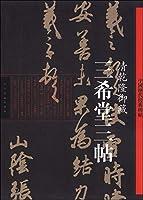 三希堂三帖·清乾隆御藏-中国历代经典碑帖