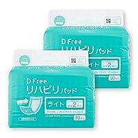 DFree ディーフリー リハビリパッド 尿とりパッド ライト 2回吸収 60枚 (30枚x2袋) 【お得な2袋セット】