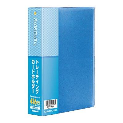ナカバヤシ トレーディングカードホルダー トレカ・名刺 416枚収納 ブルー CB5074B-N