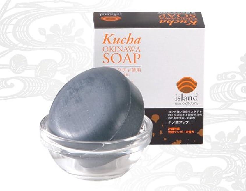 批判的要件スクラップくちゃ OKINAWA SOAP 90g×10個(1ボール) アイランド 沖縄特産「くちゃ」配合の無添加石けん ミクロの泥で毛穴スッキリ、つるつる素肌!