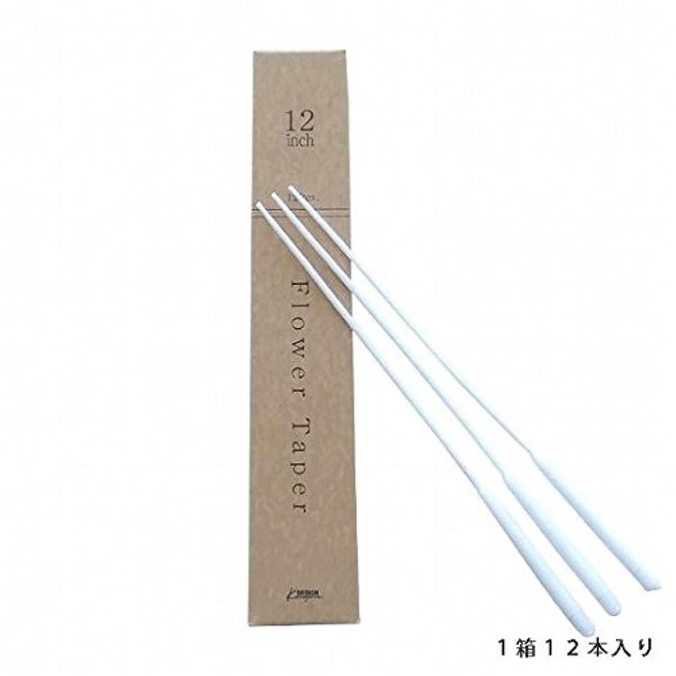 策定する主張するうんkameyama candle(カメヤマキャンドル) 12インチトーチ用フラワーテーパー12本入 「 ホワイト 」(72339900W)