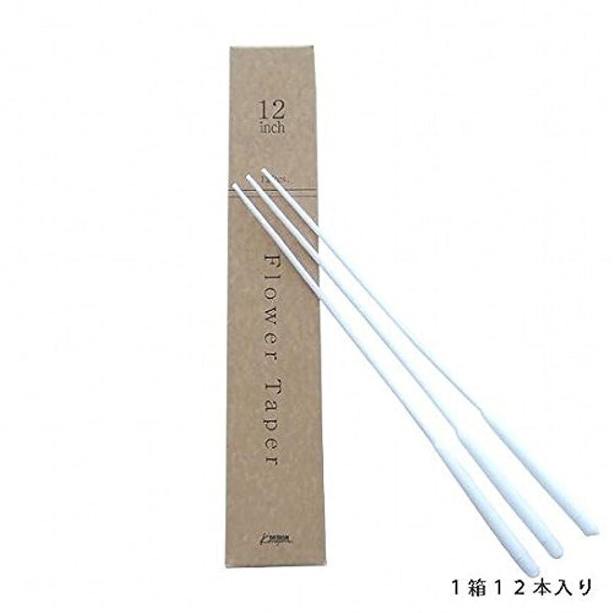 現れる激怒文明kameyama candle(カメヤマキャンドル) 12インチトーチ用フラワーテーパー12本入 「 ホワイト 」(72339900W)