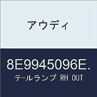 アウディ テ-ルランプ RH OUT 8E9945096E.