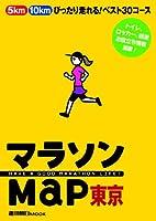 マラソンMAP東京 (週刊朝日MOOK)