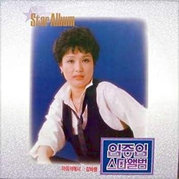 임종임 스타앨범 21