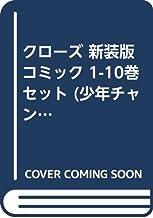 クローズ 新装版 コミック 1-10巻セット (少年チャンピオン・コミックス・エクストラ)