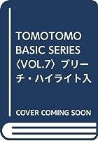 TOMOTOMO BASIC SERIES〈VOL.7〉ブリーチ・ハイライト入門―ハイトーンカラーを1から学べる