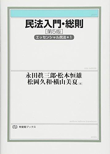 民法入門・総則 -- エッセンシャル民法1 第5版 (有斐閣ブックス)