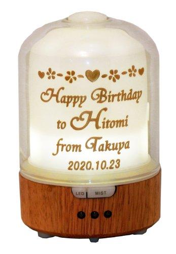 名入れ 名前 アロマ ランプ ディフューザー 還暦 誕生日 母の日プレゼント G