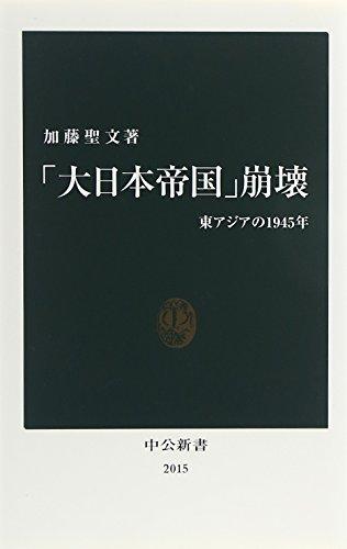 「大日本帝国」崩壊―東アジアの1945年 (中公新書)