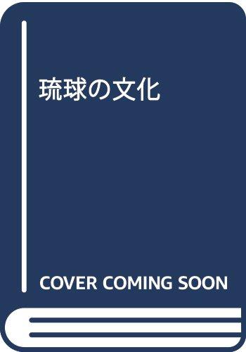 琉球の文化