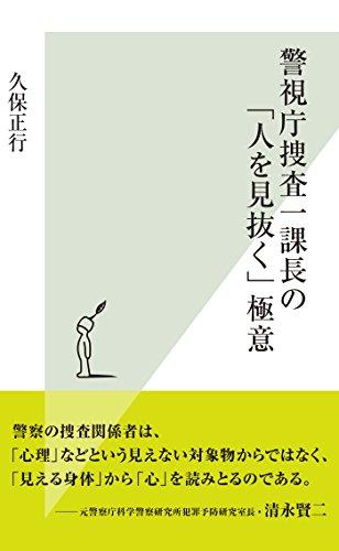 警視庁捜査一課長の「人を見抜く」極意 (光文社新書)