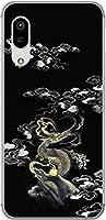 AQUOS Sense3 ケース SH-02M SHV45 Sense3lite SH-M12 アクオスセンス3 カバー らふら 名入れ 漆黒雲海龍