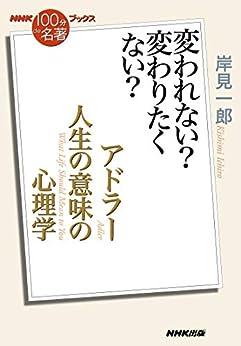 NHK「100分de名著」ブックス アドラー 人生の意味の心理学 変われない? 変わりたくない?