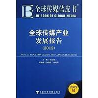 Media blue skin book in world:world media industry the development report(2012) (Chinese edidion) Pinyin: quan qiu chuan mei lan pi shu : quan qiu chuan mei chan ye fa zhan bao gao ( 2012 )