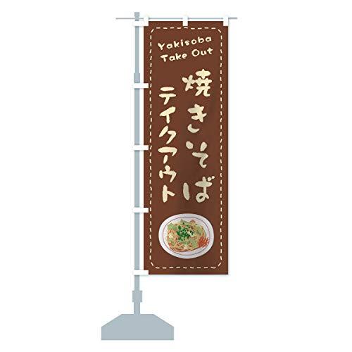 焼きそばお持ち帰り のぼり旗(レギュラー60x180cm 左チチ 標準)
