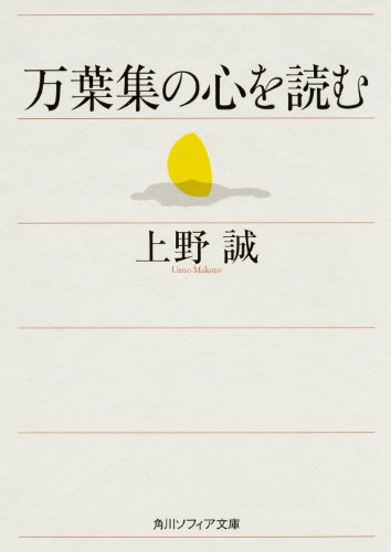 万葉集の心を読む (角川ソフィア文庫)の詳細を見る