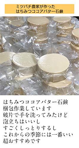 ささやまビーファーム『篠山石鹸はちみつココアバター』