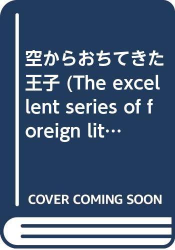空からおちてきた王子 (The excellent series of foreign literature books)の詳細を見る