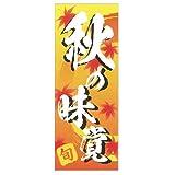 食品シール☆ 秋の味覚 25㎜×65㎜ 500枚 GY-170