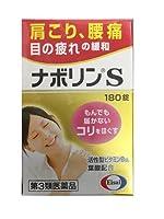 【第3類医薬品】ナボリンS 180錠 ×5 ※セルフメディケーション税制対象商品