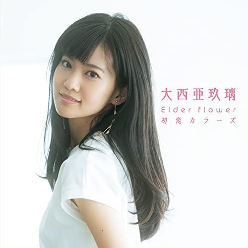 Elder flower/初恋カラーズ〔通常盤〕