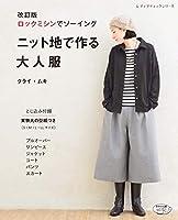 改訂版 ニット地で作る大人服 (レディブティックシリーズno.4883)