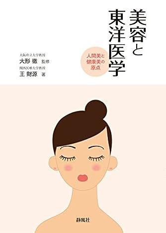 美容と東洋医学−人間美と健康美の原点