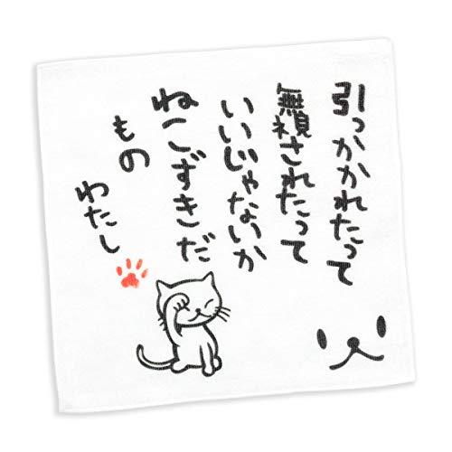 [スコーピー] ネコ好き のための 猫柄 タオル ねこずきだもの