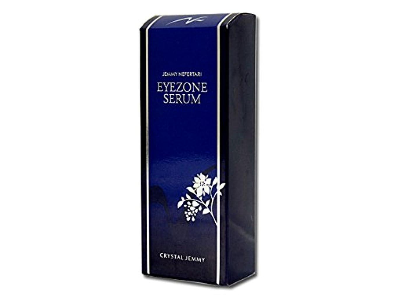 やがてリッチささいなクリスタルジェミー ジェミーネフェルタリ アイゾーンセラム 25g 美容液 目元 チェンジ 中島香里