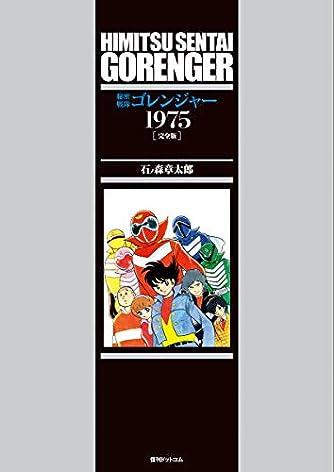 秘密戦隊ゴレンジャー 1975 [完全版]
