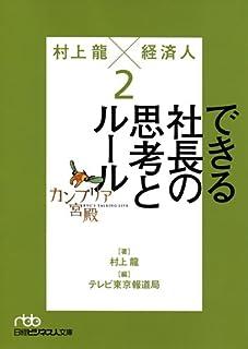カンブリア宮殿 村上龍×経済人2 できる社長の思考とルール (日経ビジネス人文庫)