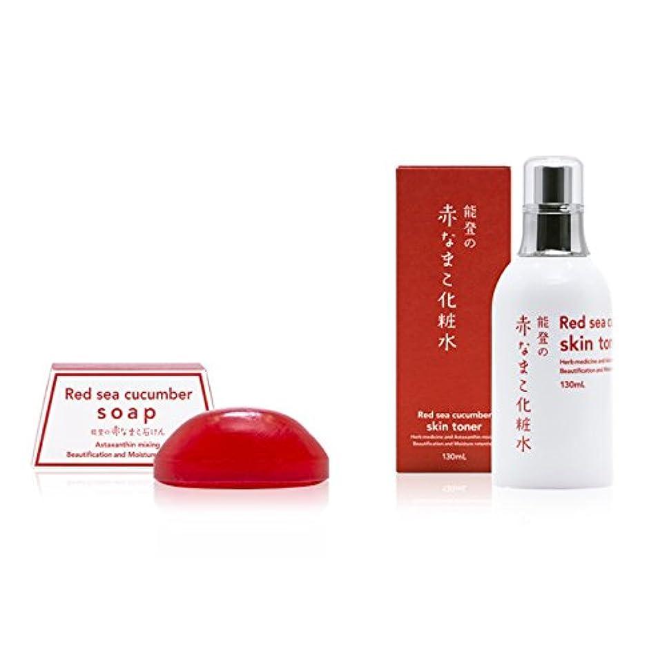 愛する固体資源能登の赤なまこ石けん&能登の赤なまこ化粧水セット
