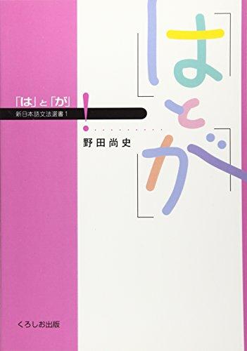 「は」と「が」 (新日本語文法選書 (1))