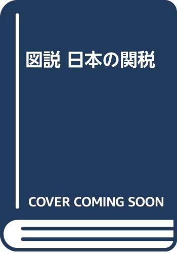 図説 日本の関税の詳細を見る