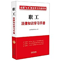Legal knowledge workers nationwide study manual Plan Franco-Prussian Learning Handbook Series(Chinese Edition)