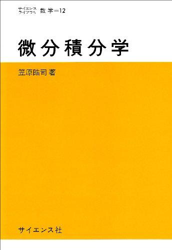 微分積分学 ((サイエンスライブラリ―数学))