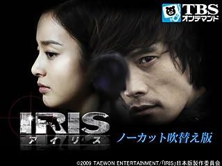 韓国ドラマ「IRIS -アイリス-」ノーカット吹替版(イ・ビョンホン)【TBSオンデマンド】