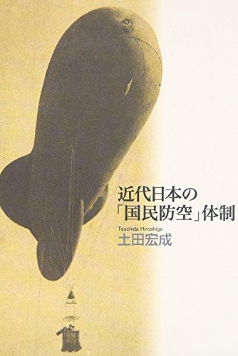 近代日本の「国民防空」体制