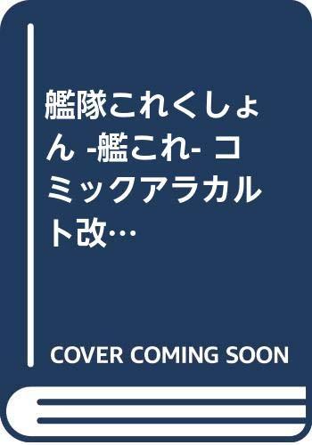 艦隊これくしょん -艦これ- コミックアラカルト改 舞鶴鎮守府編 二十一 キラキラ遠征録☆