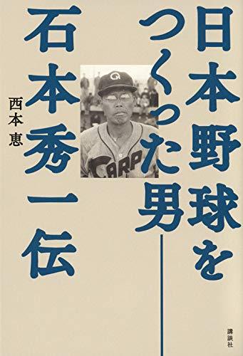 日本野球をつくった男——石本秀一伝