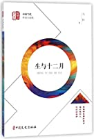 12 Months (Chinese Edition)