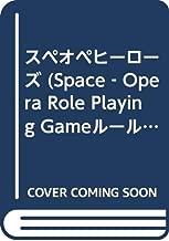 スペオペヒーローズ (Space‐Opera Role Playing Gameルールブック)