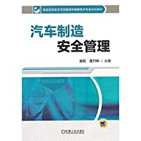 Automobile manufacturing safety management ordinary automobile manufacturing and assembly technology professional planning higher education textbooks(Chinese Edition)