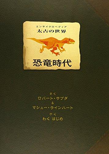 恐竜好きにはたまらない、大迫力の絵本です。飛び出す恐竜は35種類あり、見応え満点!本当にこんな恐竜がいたのかな…と昔の世界に思いを馳せてみましょう。