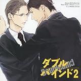 Chara CD Collection ダブル・バインド2